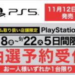 PS5予約